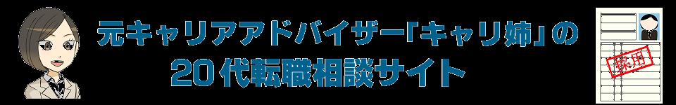 元キャリアアドバイザー「キャリ姉」の20代転職相談サイト