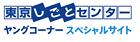 東京しごとセンターヤングコーナーロゴ